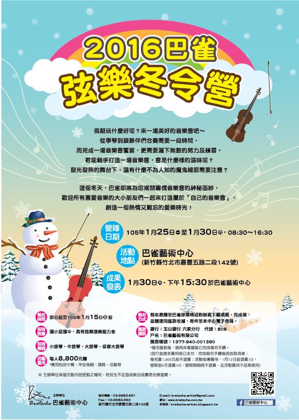 2016冬令營-我的音樂會時光