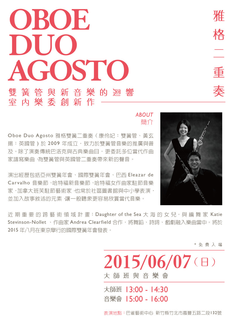 Oboe Duo Agosto雅格二重奏