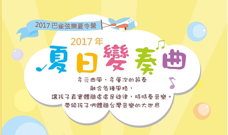2017弦樂夏令營-夏日變奏曲