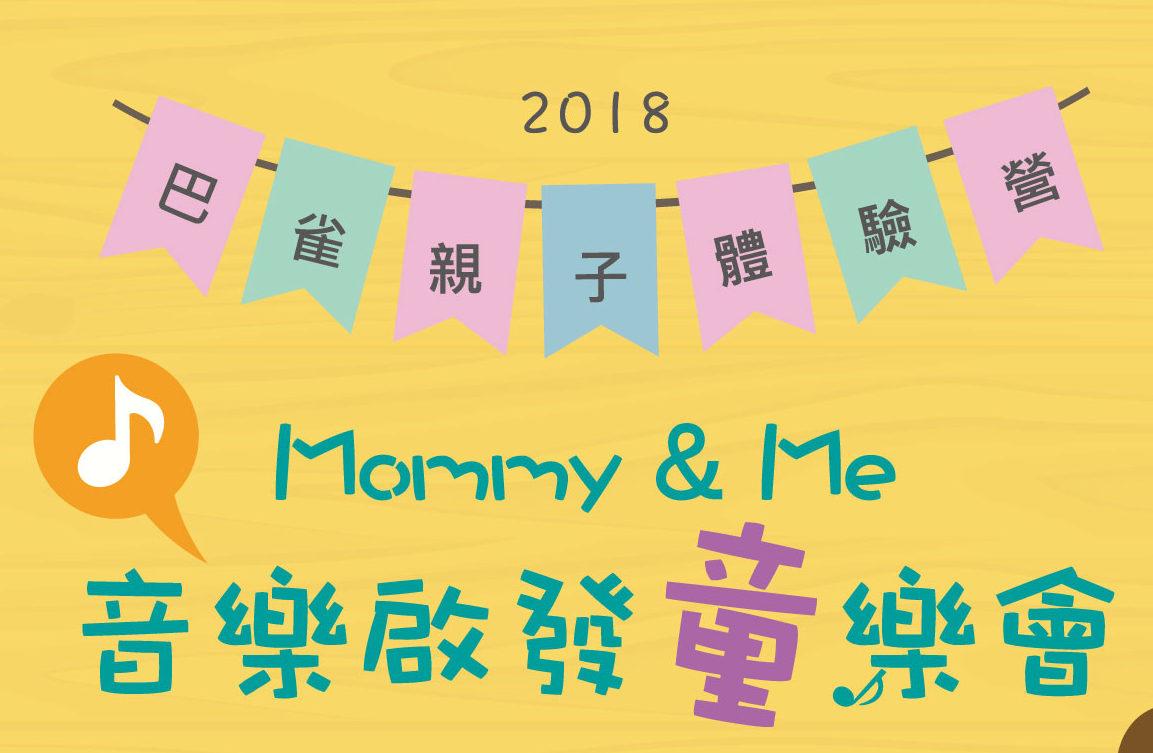 2018巴雀親子體驗營〔Mommy&Me〕音樂啟發童樂會