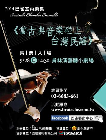 巴雀室內樂集《當古典碰上台灣民謠》