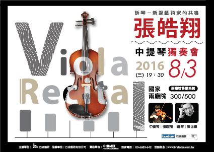 張皓翔中提琴獨奏會-訴琴