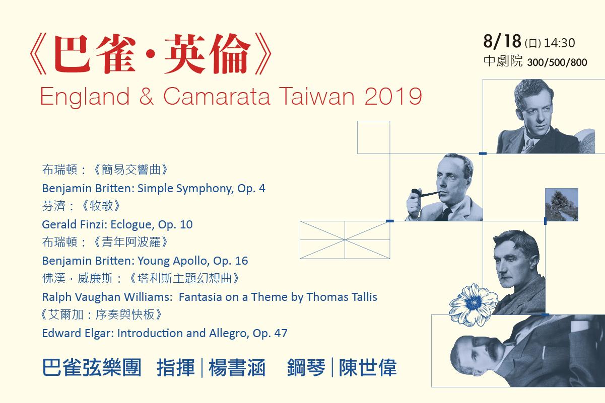 2019 Camerata Taiwan 巴雀弦樂團《巴雀・英倫》