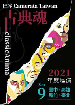 2021巴雀Camerata Taiwan 《古典魂classicAnima》