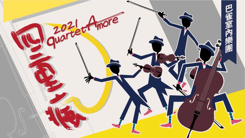 2021 巴雀室內樂團 《四重瘋 quartetAmore》